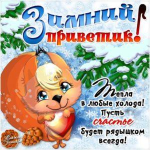 Зимний привет открытки гифки