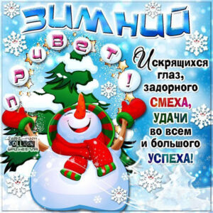Зимний привет фразы открытка