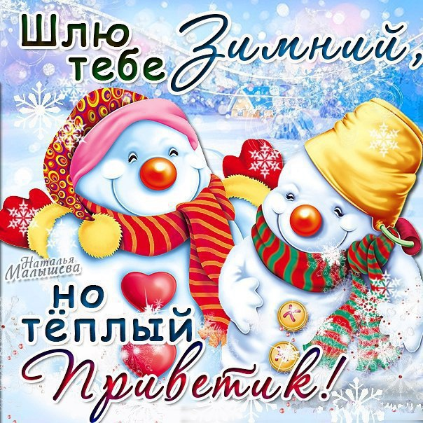 Теплый зимний привет в картинках