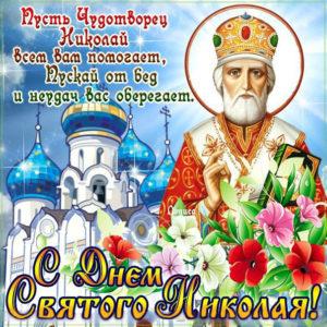 Открытки Святой Николай 22 мая