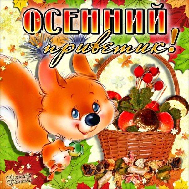 Осенний привет открытка