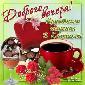 Открытка доброго вечера розы конфеты кофе