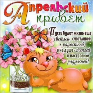 Апрельский привет новые открытки