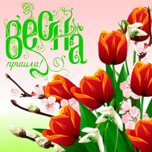 Картинки мигающие весна пришла