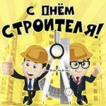 8 августа день строителя