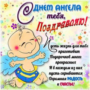 Добрая открытка с днем ангела со словами
