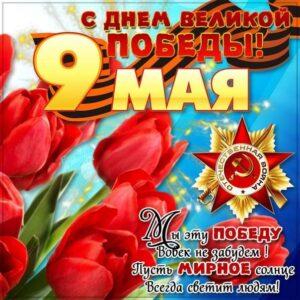 Картинка красивая 9 мая, день победы открытки, поздравление с 9 мая