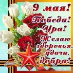 С великой победой 9 мая открытки
