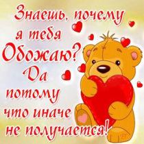 Картинки открытки я тебя Люблю