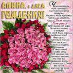 Алина популярные открытки именины