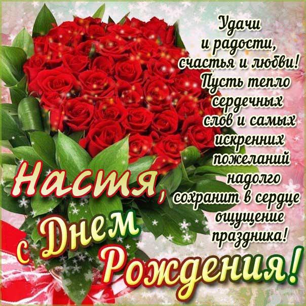 С днем рождения Настя розы