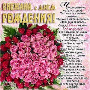Открытка День рождения Снежана. Розы, букет, красные розочки, со словами, сияние, мигающие, стихи, картинки поздравительные, розовые роза.