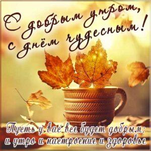 доброе осеннее утро пожелания, доброе утро осень кофе, картинки с добрым осенним утром, картинки с пожеланием осенним утром, осень доброе утро, с добрым утром осень картинки стихи, осеннее утро доброе, доброе утро картинки осенние, с добрым осенним утром анимационная открытка, красивые осенние картинки доброе утро