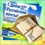 День почты мигающие картинки