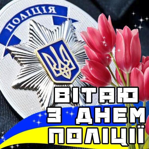 День української поліції листівка