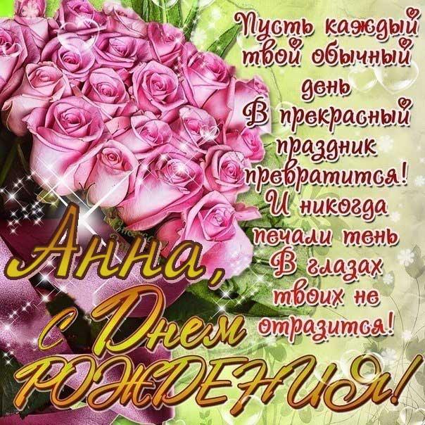 С днем рождения Анна розы розовые