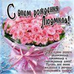 Людмила популярные открытки именины