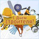День строителя gif открытка