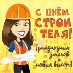 День строителя с надписями открытки