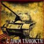 День танкиста поющая открытка
