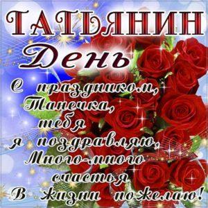 Картинка Татьянин день яркого денечка. Красивая надпись, розы, букет, Тане с праздником, цветы, стих, текст, мерцание, узоры, слова, Танюше, цветная, открытки.