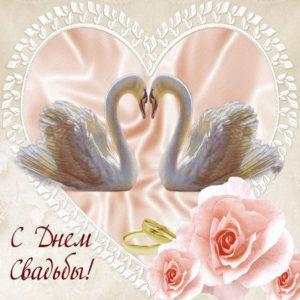 Открытки свадьба, лебеди