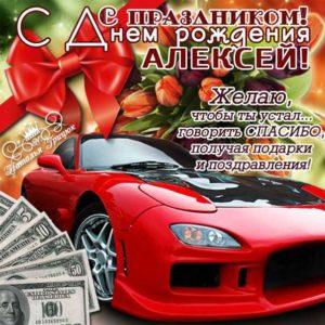С днем рождения Алексей картинка поздравить. Машина, доллары, стих надпись