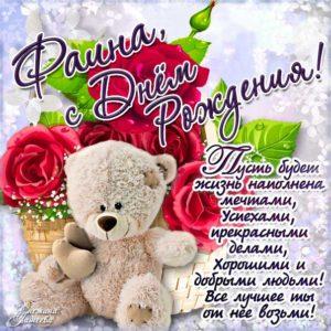 Картинка поздравление День рождения Фаина. Мультяшка, медведь, с надписью, цветы, стишок, узоры, мерцающая, открытка.