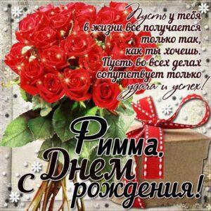 С днем рождения Римма картинки, Римме открытка с днем рождения, Риме день рождения, Риммочка с днем рождения анимация, Римуля именины картинки, поздравить Римму, для Риммы с днем рождения, красные розы