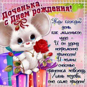 5 - 10 лет с днем рождения дочь картинки, дочери 5 - 10 лет открытка с днем рождения, дочке 5 - 10 лет день рождения