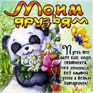 Друзьям красивое пожелание картинка. Мультяшка пожелание, с текстом, друзьям бесплатно, открытка друзьям с фразами.