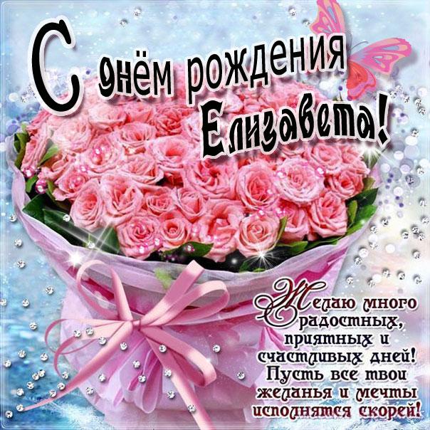 C днем рождения Елизавета открытка букет роз