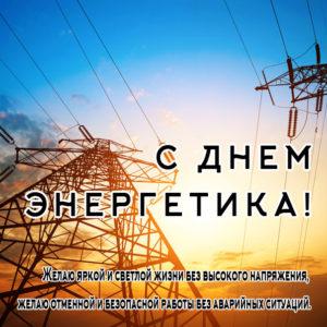 День энергетика поздравления открытки