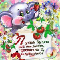 открытки пожелания