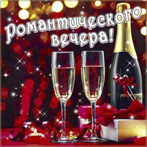 Романтический вечер, чудесный вечер, шампанское свечи, романтика для двоих, вечер любви