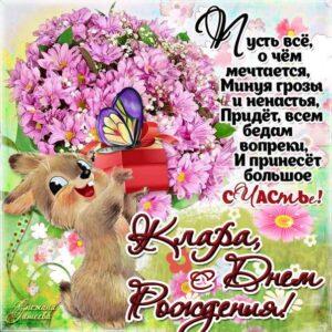 С днем рождения Клара картинки, Кларе открытка с днем рождения, Ларе день рождения, Кларочка с днем рождения анимация, Кларочке именины картинки, поздравить Клару