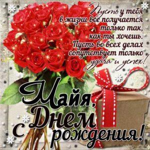 С днем рождения Майя картинки, Майе открытка с днем рождения, Мае день рождения, Маечка с днем рождения анимация, Маюша именины картинки, поздравить Майу, для Майи с днем рождения, красные розы