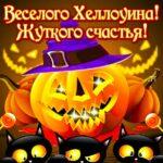 Хэллоуин gif анимация