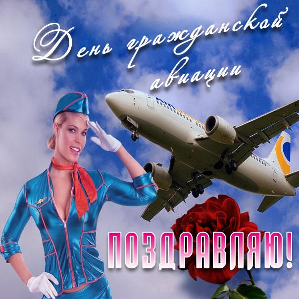 Открытка день гражданской авиации