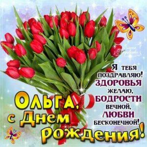 Букет тюльпанов открытка с днем рождения Оля картинка
