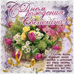 С днем рождения Светлана букет цветов картинки