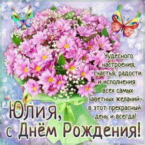 Букет ромашки день рождения Юлия картинка с фразами