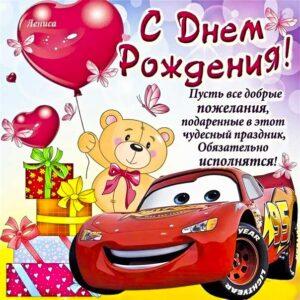С Днем рождения мальчику картинка поздравление. Машина, мультяшка, надпись, стих, с фразами, цветы, автомобиль, открытка, поздравление, мерцающая.