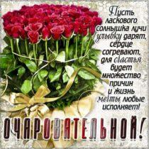Картинка очаровательной девушке розы. С розами, красивая надпись, цветы, стих, текст, мерцание, узоры, слова, бабочки, цветная, открытки, комплимент женщине, любимой.