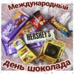 День шоколада мигающая картинка