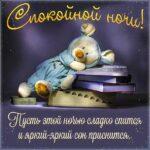 С пожеланием спокойной ночи