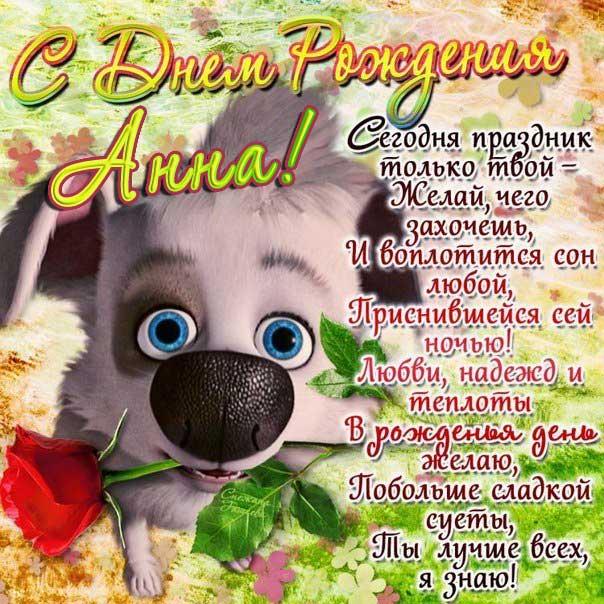 С днем рождения Анна веселая открытка, Анне открытка с днем рождения, Анюта с днем рождения, Аннушка с днем рождения анимация, Аннусе именины картинки, поздравить Анну, для Анечки с днем рождения gif