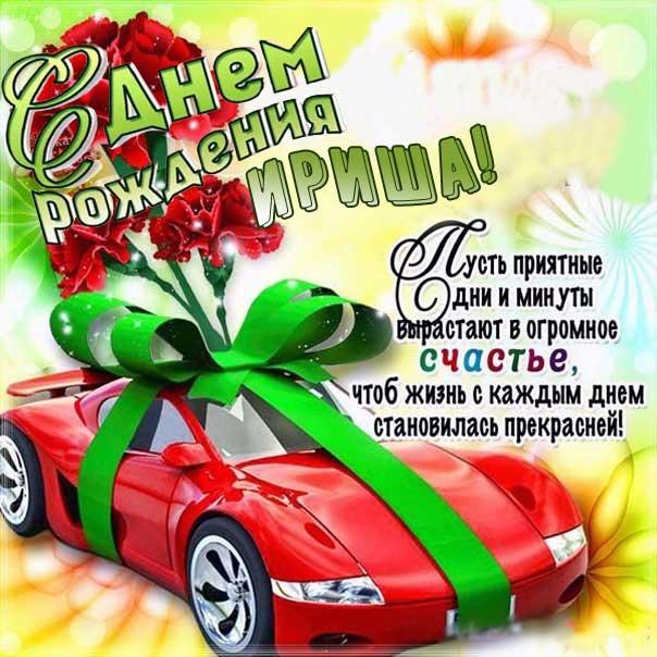 C днем рождения Ирина открытка машина