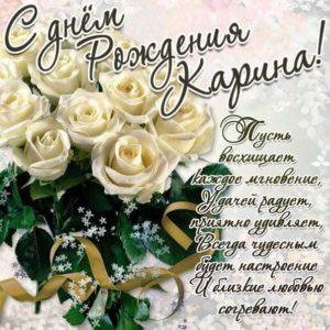 С днем рождения Карина открытка-картинка. Белые розы, надпись, с пожеланиями, с фразами, стих.