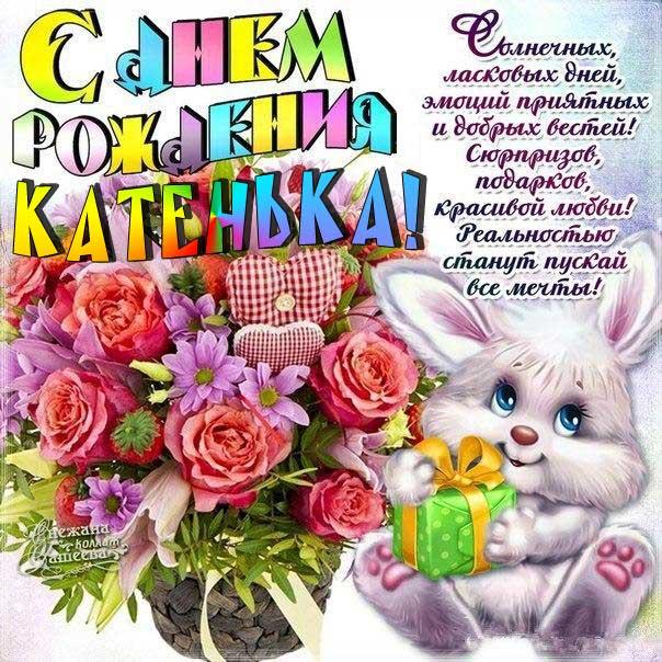 C днем рождения Екатерина мультяшки открытки